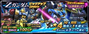 ZガンダムピックアップCPガシャ_GN大戦