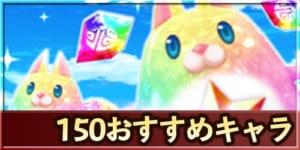 白猫_レベル150おすすめキャラ