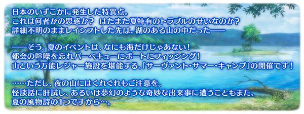 『Fate/Grand Order』期間限定イベント「サーヴァント・サマーキャンプ︕ ∼カルデア・スリラーナイト∼」まもなく開催