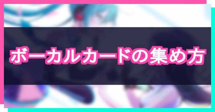 プロセカ_ボーカルカードアイキャッチ