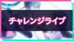 プロセカ_チャレンジライブ