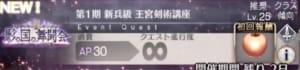 第1期_新兵級