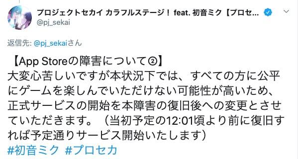 """<span class=""""title"""">【プロセカ】メンテナンス・エラー情報【プロジェクトセカイ】</span>"""