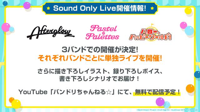 "<span class=""title"">「バンドリ! ガールズバンドパーティ!」、 Afterglowのバンドストーリー3章イベントが10月10日より開催!</span>"