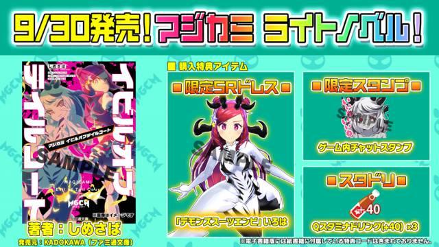 """<span class=""""title"""">新世代型アーバンポップ魔法少女RPG「マジカミ」、2020年9月30日(水)より、ラノベ&ビジュアルファンブック発売記念ログボ開始!</span>"""