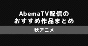 20201008_abema_main