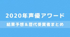 20201008_seiyuawa_main2