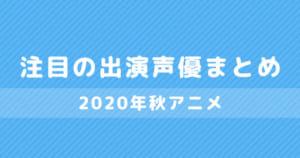 20201008_seiyumatome_main2