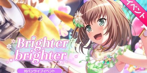 バンドリ_Brighterbrighter_top