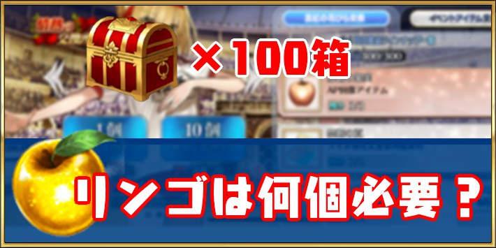 100箱FGO