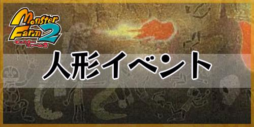 モンスターファーム2_人形イベント_banner