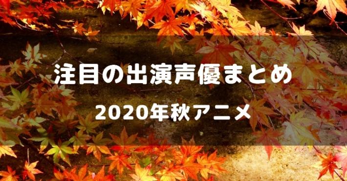 s-20201125_2020秋アニメ_注目の出演声優まとめ
