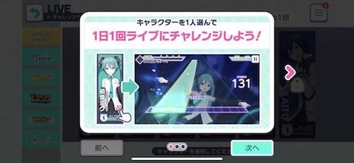 プロセカ_チャレンジライブ:チャレンジステージ4