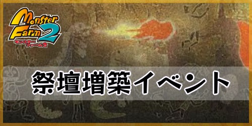 祭壇増築イベント