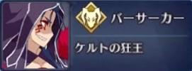第3期_英雄級_アイコン