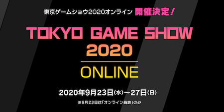 "<span class=""title"">【TGS2020オンライン】今年の注目タイトル・企業はコレだ!タイムテーブルと事前情報まとめ|東京ゲームショウ2020</span>"