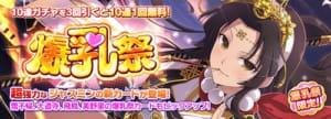 シノマス_ジャスミン爆乳祭・弐_ガチャ