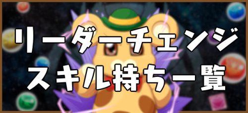 パズ ドラ リーダー チェンジ 【パズドラ】リダチェン・毒目覚め無効がついに実装!