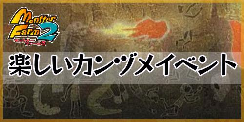モンスターファーム2_楽しいカンヅメイベント_banner