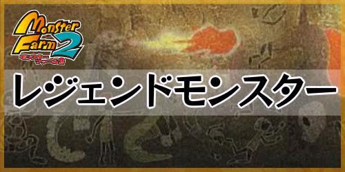 モンスターファーム2_レジェンドモンスター_banner