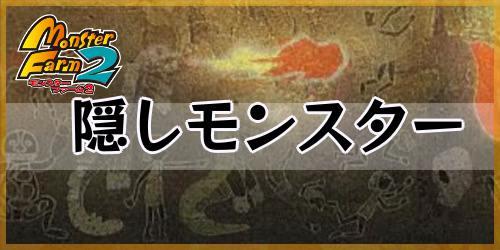 モンスターファーム2_隠しモンスター_banner