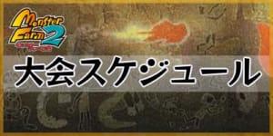 モンスターファーム2_大会スケジュール_banner