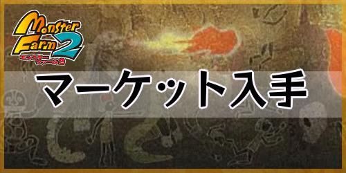 モンスターファーム2_マーケット入手モンスター_banner