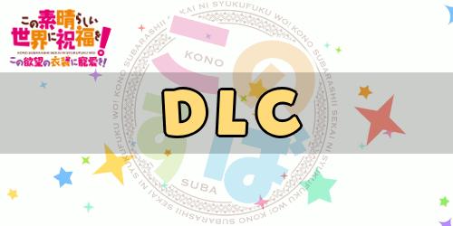 このすばゲーム_DLC