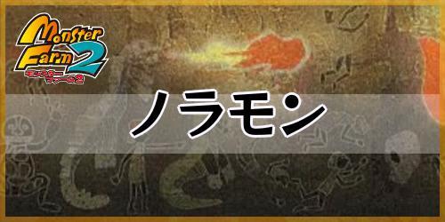 モンスターファーム2_ノラモン_banner