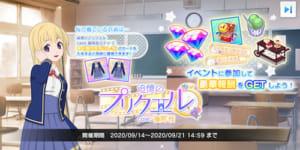 ナナオン_追憶のプリクエル藤間桜