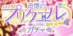 追憶のプリクエルガチャ_藤間桜_ナナオン
