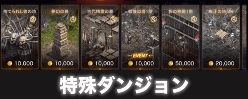 リネージュM、特殊ダンジョン 2 (1)