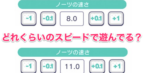 プロジェクトセカイ_おすすめスピード