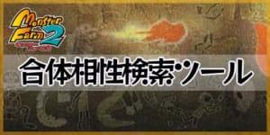 モンスターファーム2_合体相性検索_banner