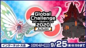 ポケモン剣盾_グローバルチャレンジ2020_秋