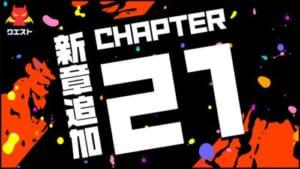 チャプター21_mgcm