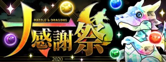 パズドラ_大感謝祭2020