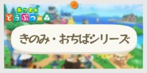 あつ森_きのみ・おちばシリーズ家具_banner