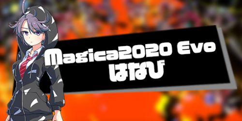 Magica2020 Evo はなび