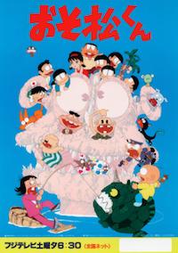 おそ松くん(1988年)