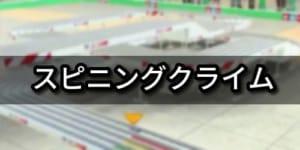 ミニ四駆_スピニングクライムサーキット_アイキャッチ
