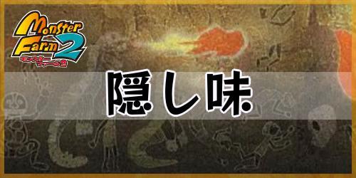 モンスターファーム2_隠し味_banner