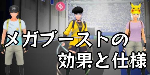 ポケモンGO_メガブースト_アイキャッチ