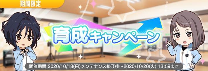ナナオン_10月育成キャンペーン (1)