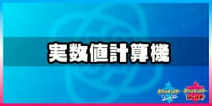 ポケモン剣盾_実数値計算機_アイキャッチ