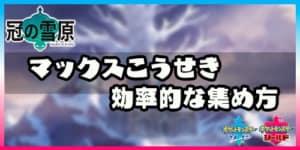 ポケモン剣盾_マックスこうせき_アイキャッチ
