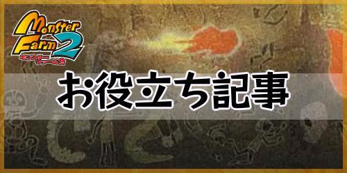 モンスターファーム2_お役立ち記事_banner
