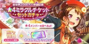 バンドリ_2000万人記念ミラチケ_top