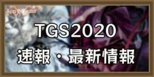 AFKアリーナ TGS2020 速報 最新情報