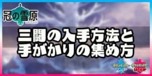 ポケモン剣盾_三闘の入手方法と手がかりの集め方_アイキャッチ